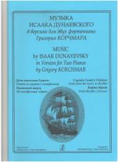Музыка Исаака Дунаевского в версиях для двух фортепиано