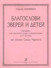 Баневич. Благослови зверей и детей. Концерт для детского хора на стихи С.Черного.
