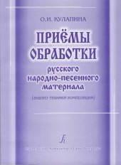 Кулапина. Приемы обработки русского народно-песенного материала