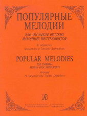 Популярные мелодии для ансамбля русских народных инструментов. (Составитель Дугушин).