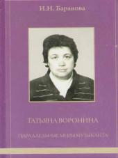 Баранова. Татьяна Воронина. Паралельные миры.