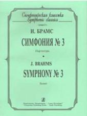 Брамс. Симфония № 3