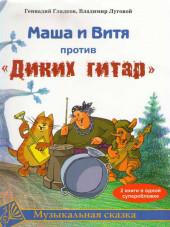 """Гладков. Маша и Витя против """"Диких гитар"""". Музыкальная сказка."""