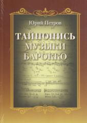 Петров. Тайнопись музыки барокко