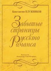 Плужников. Забытые страницы русского романса.
