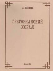 Андреев. Грегорианский хорал.