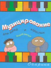 Барахтина. Музицирование для детей и взрослых. Выпуск 2.