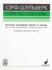Орф-Шульверк. Русские народные песни и танцы. Для голоса, блокфлейты и -инструментов.