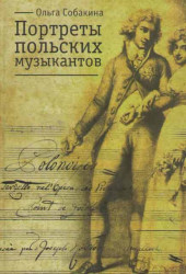 Собакина. Портреты польских музыкантов