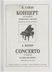 Гайдн. Концерт ре мажор для 2х фортепиано.