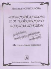 Корыхалова. Детский альбом Чайковского.