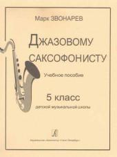 Звонарев. Джазовому саксофонисту. 5 класс.