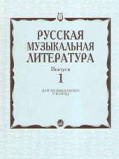 Царева. Русская музыкальная литература. Выпуск 1.