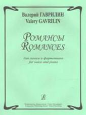 Гаврилин. Романсы. Для голоса и фортепиано.