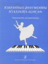 """Избранные фрагменты из балета """"Корсар"""". Составитель Ревская."""