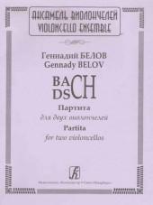 Белов. BACH-DSCH. Партита для двух виолончелей
