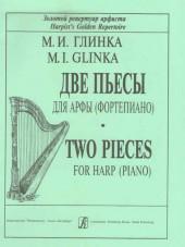 Глинка. Две пьесы для арфы (фортепиано)