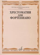 Хрестоматия для фортепиано. 1 класс. Составитель Турусова.