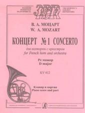 Моцарт. Концерт №1 для валторны (412)