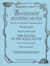 Металлиди. Волшебной флейты звуки.