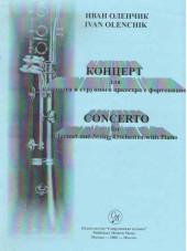 Оленчик. Концерт для кларнета и струнного оркестра с фортепиано.