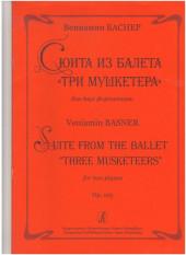 """Баснер. Сюита из балета """"Три мушкетера"""" для 2-*х фортепиано."""