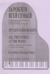 За роялем всей семьей. Играем Чайковского. Составитель Морено.
