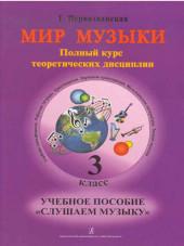 Первозванская. Мир музыки. Учебное пособие «Слушаем музыку» 3 класс (+СД).