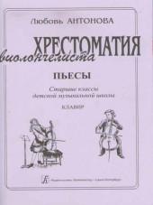 Антонова. Хрестоматия виолончелиста. Пьесы. Старшие классы