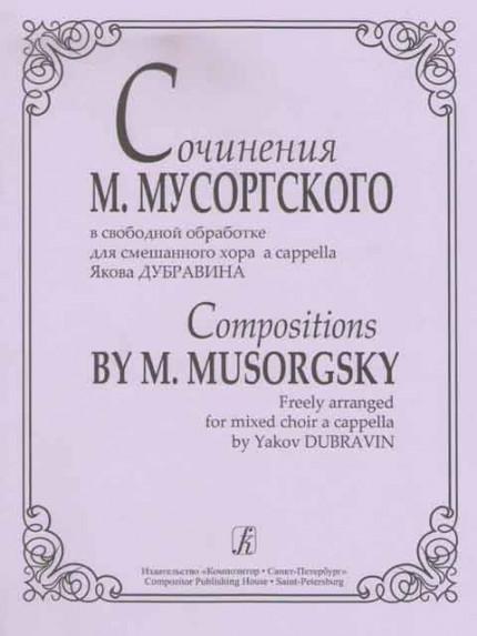 Дубравин. Сочинения Мусоргского для хора.