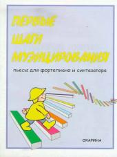 Первые шаги музицирования. Пьесы для фортепиано и синтезатора. Владимирова.