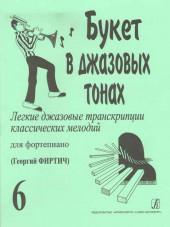 Букет в джазовых тонах - 6. Легкие джазовые транскрипции для фортепиано (Фиртич).