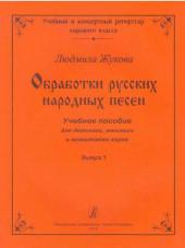 Жукова. Обработки русских народных песен для хора,  выпуск-1.