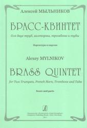 Мыльников. Брасс-квинтет для двух труб, валторны, тромбона и тубы.