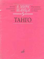 В мире танца, выпуск 5. Танго.  Для аккордеона.