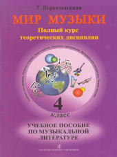 Первозванская. Мир музыки. Учебное пособие по музыкальной литературе 4 класс +CD.
