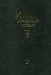 Богоявленский. История зарубежной музыки. В.6