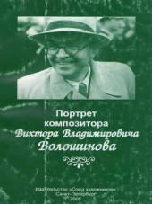 Волошинова. Портрет композитора Волошинова.