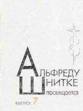 Долинская. А.Шнитке посвящается. Выпуск 7