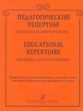 Педагогический репертуар для ансамбля домры и гитары. Младшие классы. (Сост. Потапова).