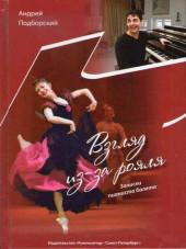 Подборский. Взгляд из-за рояля. Записки пианиста балета.