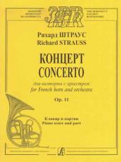 Штраус. Концерт для валторны с оркестром. Опус 11.