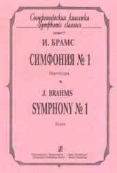 Брамс. Симфония № 1.