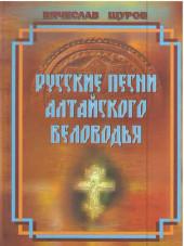 Щуров. Русские песни Алтайского Беловодья(+кд).