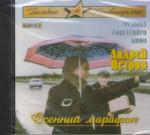 CD. Великие и неповторимые. Выпуск 5. МКМ 164.