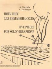 Текучев. Пять пьес для виброфона соло.