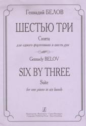 Белов. Шестью три. Сюита для одного фортепиано в шесть рук.