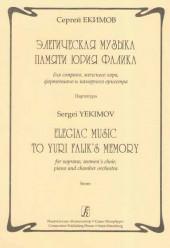 Екимов. Элегическая музыка памяти Фалика для хора.