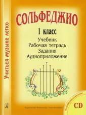 Металлиди, Перцовская. Учиться музыке легко. Сольфеджио 1 класс. Комплект ученика +CD.