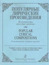 Ильенков. Популярные лирические произведения для оркестра гармоник.